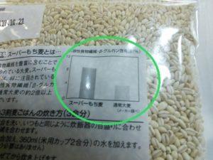 もち麦 食物繊維