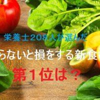 スーパーフード 健康食材