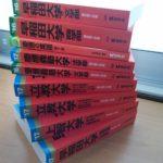 大学の受験参考書・赤本が高く売れる!買い取りはここ