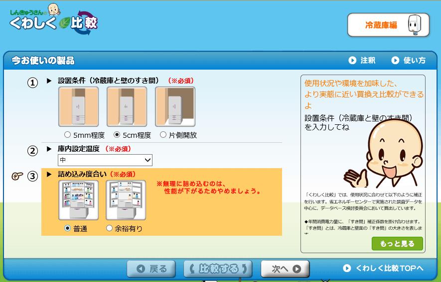 家電 冷蔵庫の買換え比較